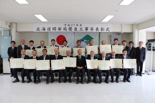 平成27年度 北海道開発局優良工事表彰(網走開発建設部長表彰)