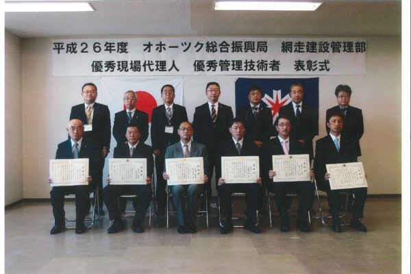 平成26年度 北海道オホーツク総合振興局長  優秀現場代理人表彰