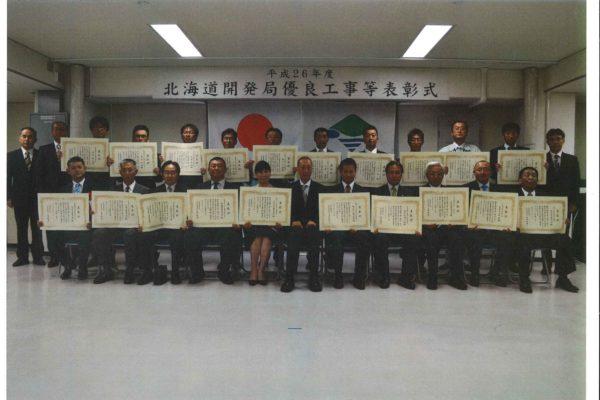 平成26年度 北海道開発局優良工事表彰(網走開発建設部長表彰)