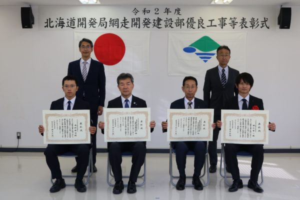 令和2年度 網走開発建設部優良工事表彰を受賞しました。