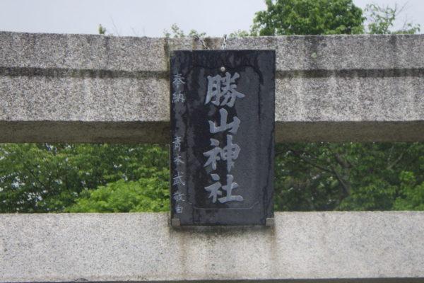 置戸勝山神社境内の作業奉仕