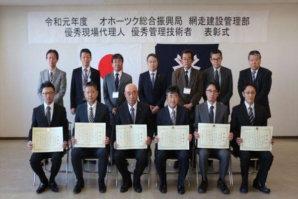 北海道オホーツク総合振興局より優秀現場代理人表彰を受賞しました。