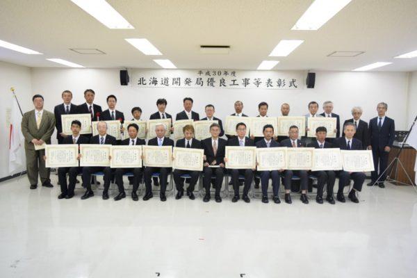 平成30年度 北海道開発局 網走開発建設部 優良工事表彰